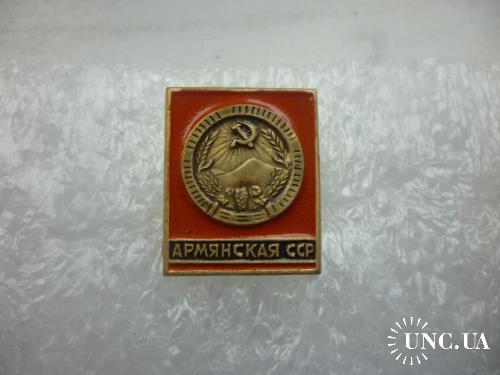 Герб. Армянская ССР