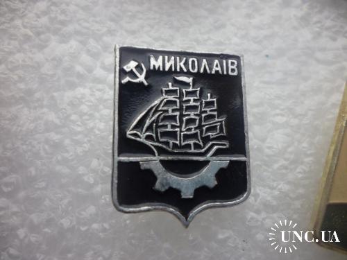 Город. Николаев