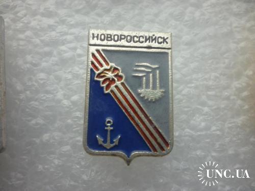 Город. Новороссийск