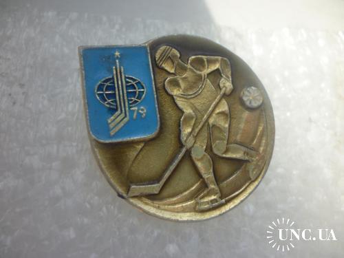 Хоккей. Чемпионат мира. 1979 г. Москва