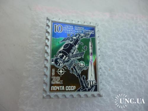 """Космос. 10 лет полета 1-ой пилотируемой орбитальной станции """"Салют"""""""