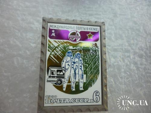 Космос. Международные полеты в космос