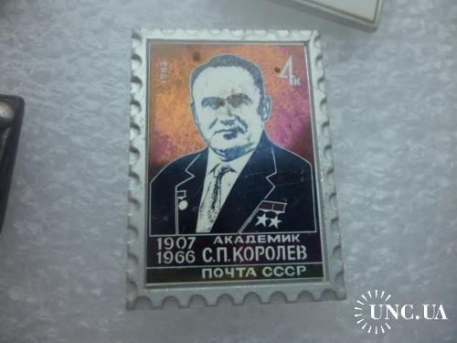 Космос. Ситал. Академик Сергей Королев 1907-1966