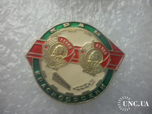 Красноярский край. 2 Ордена Ленина