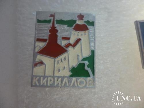 Кремль. Кириллов