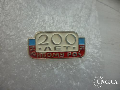 Кривой Рог - 200 лет