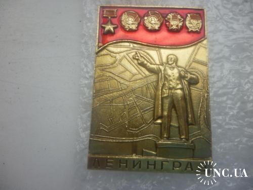 Ленинград - город-герой, город-орденоносец