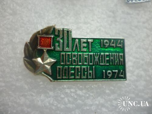 Одесса. 30 лет освобождения Одессы 1944-1974