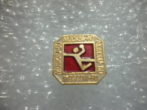 Олимпиада-1980. Москва. Гандбол ( серия 4 )