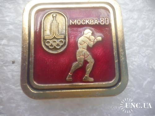 Олимпийские игры. Москва-1980 . Бокс