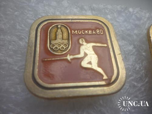 Олимпийские игры. Москва-1980 . Фехтование