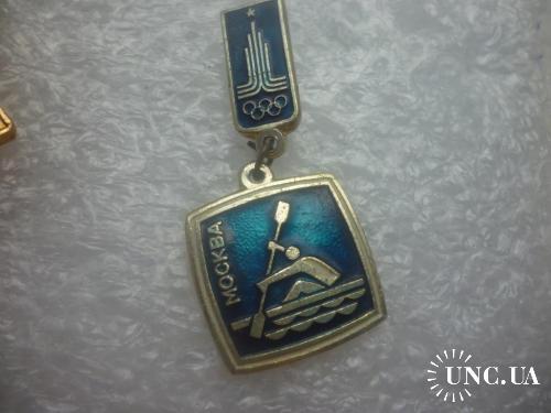Олимпийские игры. Москва-1980 . Гребля