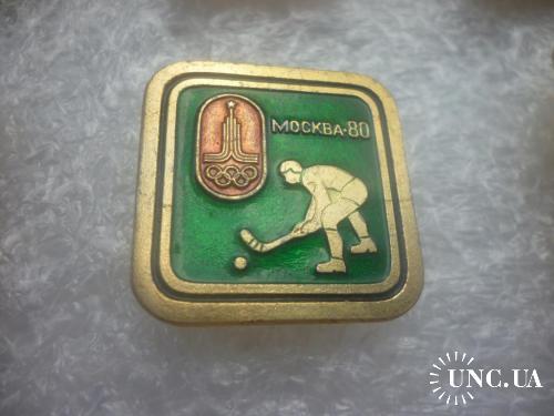 Олимпийские игры. Москва-1980 . Хоккей с мячом на траве