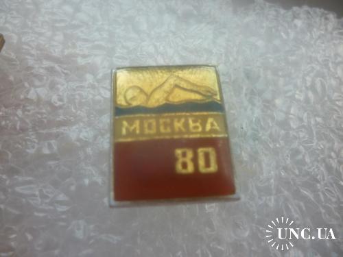 Олимпийские игры. Москва-1980 . Плавание ( Иркутск ИТК )