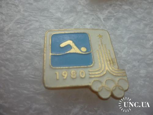 Олимпийские игры. Москва-1980 . Плавание