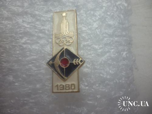 Олимпийские игры. Москва-1980 . Стрельба из лука