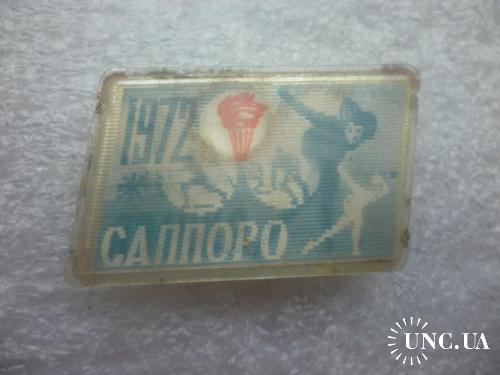 Олимпийские игры. Саппоро-1972 ( переливной )