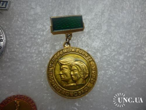 Победитель Днепропетровской области