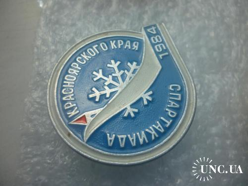 Спартакиада Красноярского края. 1984