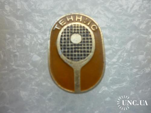 Теннис. 2