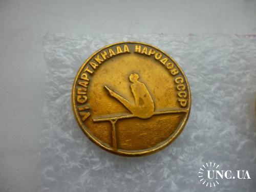 VI спартакиада народов СССР. Cпортивная гимнастика. Упражнение на брусьях