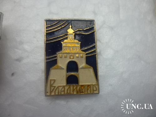 Владимир 3 ( церковь )