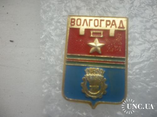 Волгоград - город-герой