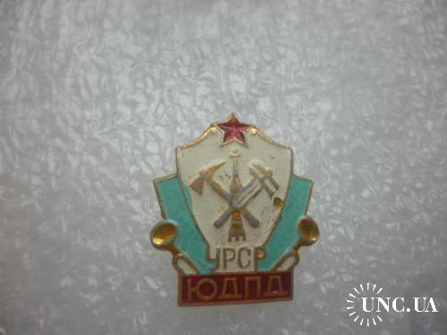 Юный друг пожарной дружины УССР ( ЮДПД )