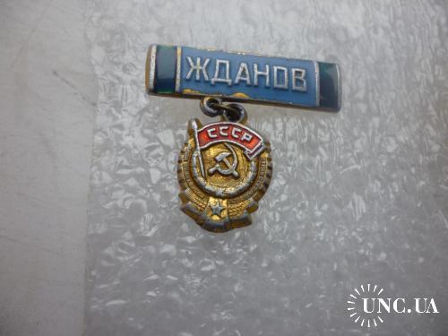Жданов. (  Мариуполь ).1