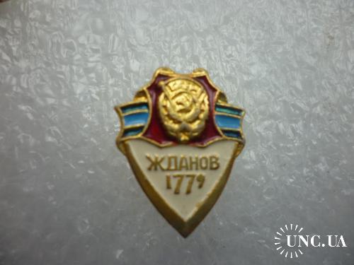 Жданов. (  Мариуполь ).2