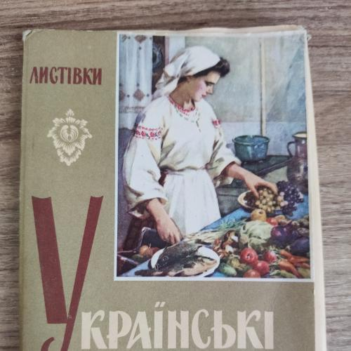 Листівки Українські страви Держтехвидав УРСР Київ 1960
