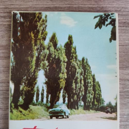 По Шевченківських місцях Листівки 1963