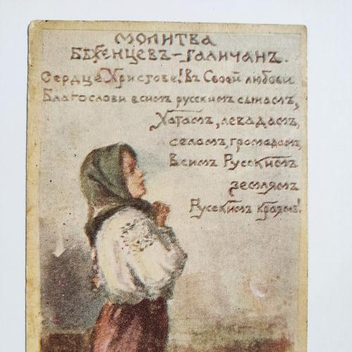 Шнейдер А.П. Молитва беженцев-галичан