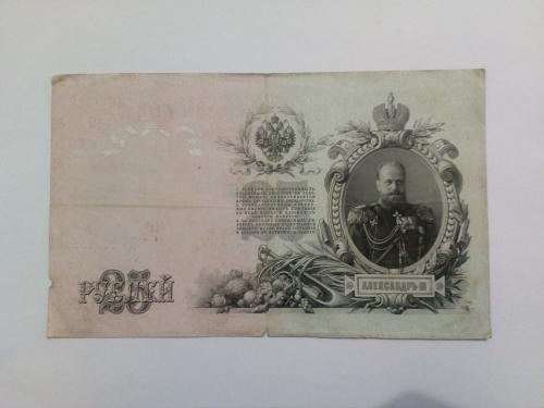 25 рублей 1917 г. выпуск Временного правительства