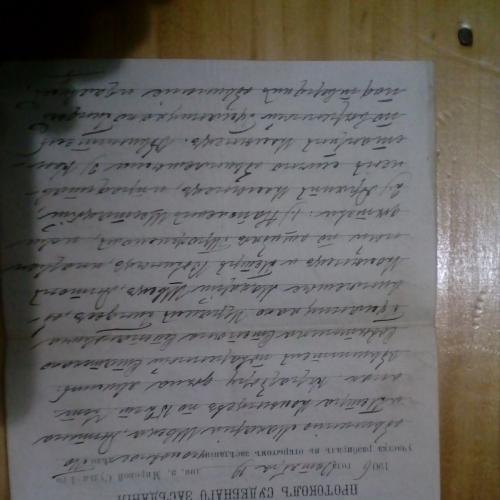 Протокол 1906 г.