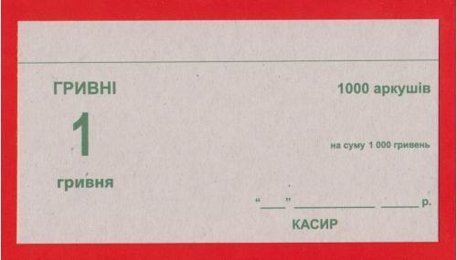Делитель вкладыш к банковской упаковке, 1000 листов - номинал 1 грн