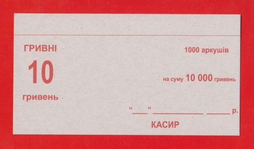 Делитель вкладыш к банковской упаковке, 1000 листов - номинал 10 грн