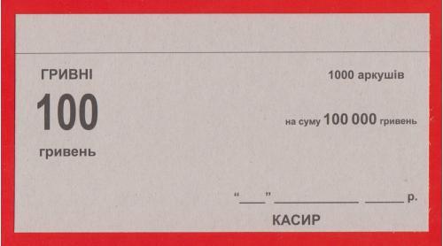 Делитель вкладыш к банковской упаковке, 1000 листов - номинал 100 грн