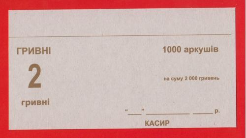 Делитель вкладыш к банковской упаковке, 1000 листов - номинал 2 грн