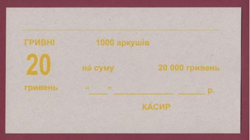 Делитель вкладыш к банковской упаковке, 1000 листов - номинал 20 грн