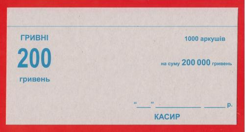 Делитель вкладыш к банковской упаковке, 1000 листов - номинал 200 грн