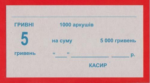 Делитель вкладыш к банковской упаковке, 1000 листов - номинал 5 грн