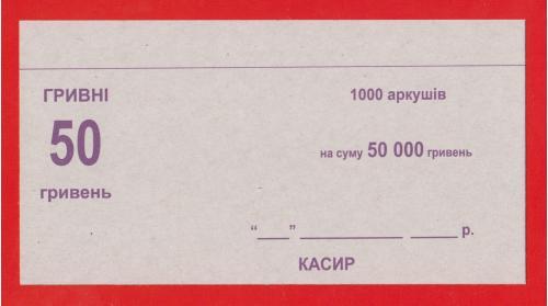 Делитель вкладыш к банковской упаковке, 1000 листов - номинал 50 грн
