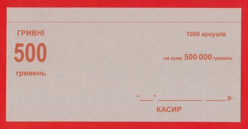 Делитель вкладыш к банковской упаковке, 1000 листов - номинал 500 грн