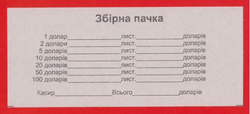 Делитель вкладыш к банковской упаковке, 1000 листов - номинал разные