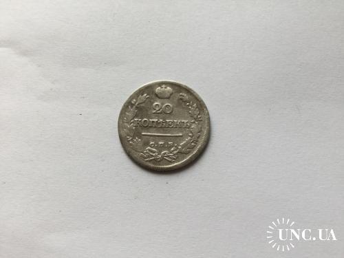 20 копеек 1823 г . Серебро