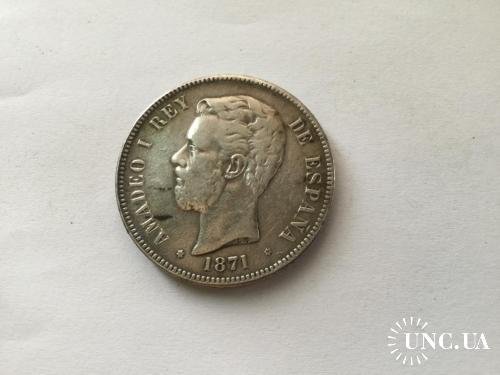 Испания 5 песет 1871 г. Копия