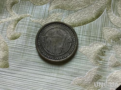 Китай. 1 юань. Копия редкой монеты.