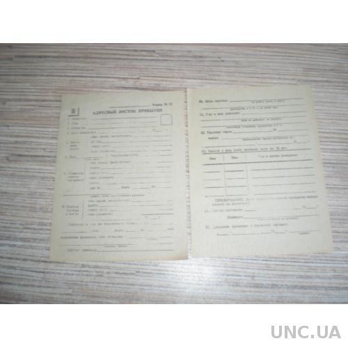 Адресный листок прибытия. док