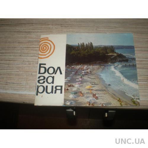 Болгария буклет